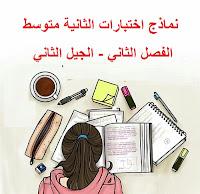 نماذج اختبارات الفصل الثاني - الجيل الثاني - سنة ثانية متوسط - مادة اللغة العربية.