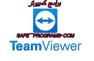 تحميل برنامج تيم فيور للكمبيوتر 2018 TeamViewer