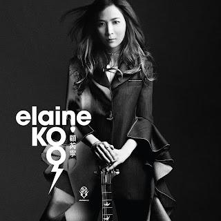 [Album] Elaine Koo - 顧芮寧