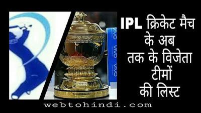 ipl t20 cricket match all season winner teams