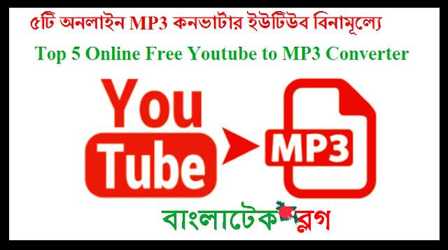 ৫টি অনলাইন MP3 কনভার্টার ইউটিউব বিনামূল্যে | Top 5 Online Free Youtube to MP3 Converter. youtube to mp3 converter,youtube to mp3,mp3 converter,youtube mp3 converter,mp3,video to mp3,online video converter,youtube converter,how to convert video to mp3,youtube,converter,mp4 to mp3 converter,mp4 to mp3,youtube video to mp3,convert youtube to mp3,youtube mp3,free video converter,video to mp3 converter,free youtube to mp3 converter,best free youtube to mp3 converter