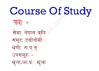 Section Officer Level Gazetted Third Class Officer Course of Study Syllabus