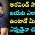 Actor Arvind Swamy Shocking Original Look Pics