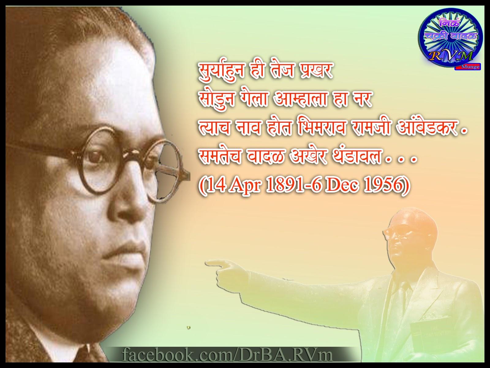 Dr.Babasaheb Ambedkar ( Bhimrao Ramji Ambedkar ): Mahaparinirvan Day Chaityabhoomi Dadar Mumbai ...