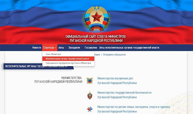 Совет министров ЛНР