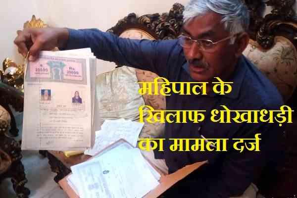 devinder-singh-lodged-fir-247-on-choudhary-mahipal-anangpur-fraud-case