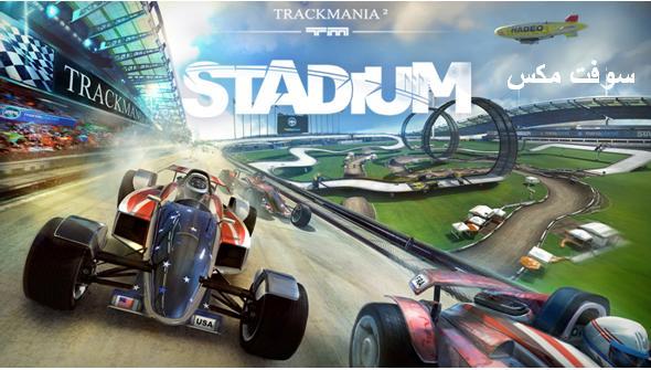 تحميل لعبة سباق سيارات الفورمولا 1 للكمبيوتر والاندرويد download TrackMania 2 Stadium كاملة ومجانية