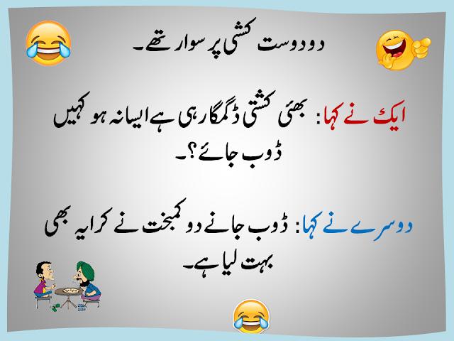 #UrduLateefay – 3 maza ke joke hi..... Lateefon ki dunya #UrduLateefay …☺..