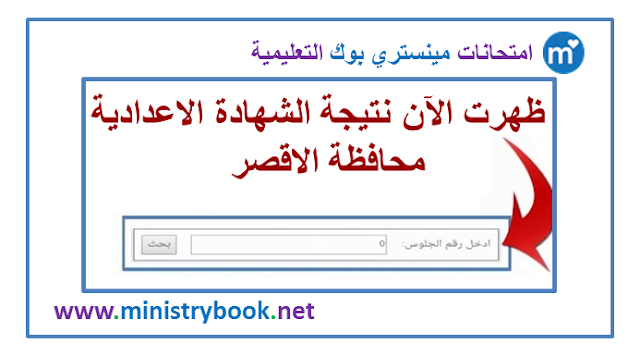 نتيجة الشهادة الاعدادية محافظة الاقصر 2020