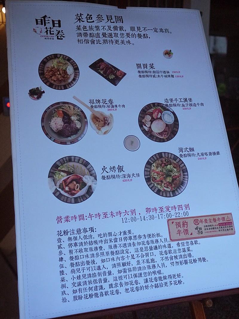 P1220527 - 【熱血採訪】台中尾牙餐廳Offer oh 昨日花卷跨界料理