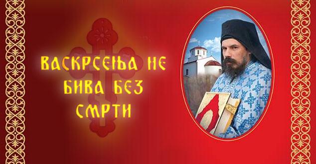 #Отац #Јован #Беседе #Књига #Трибина #Ниш #епископ #Артемије #беседа #православље #вера #Господ #васкрсење