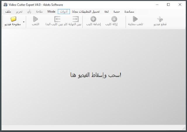 برنامج قص الفيديو للكمبيوتر مجانا