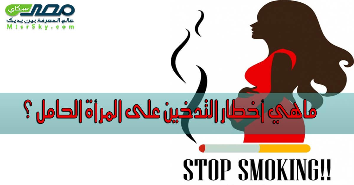 ماهي أخطار التدخين على المرأة الحامل ؟