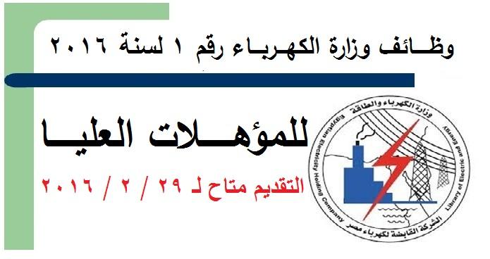 تعلن وزارة الكهرباء والطاقة عن وظائف للمؤهلات العليا والتقديم حتى 29 / 2 / 2016