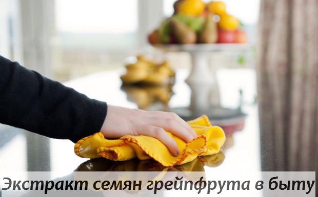 Экстракт семян грейпфрута в быту