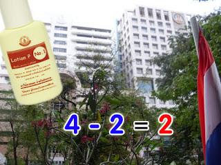 ยาแต้มสิวศิริราช Lotion P No.1