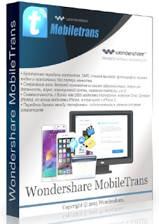 Wondershare MobileTrans 7.6.2.481 License Key, Registration Code, Crack Free Download