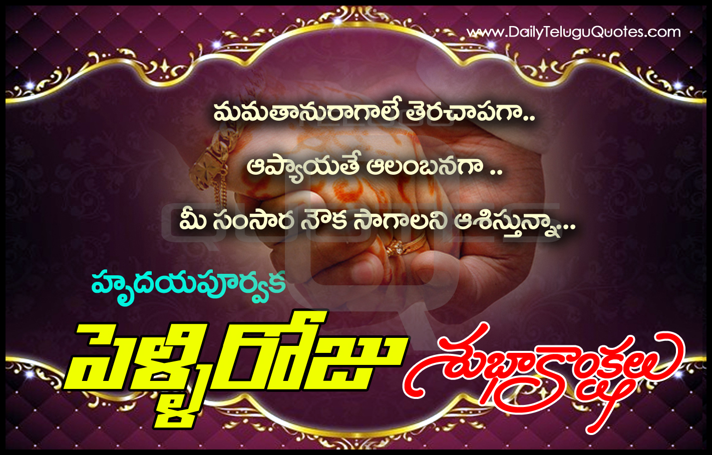 Telugu Quotes On Happy Married Life Quotations And Wishes In Telugu