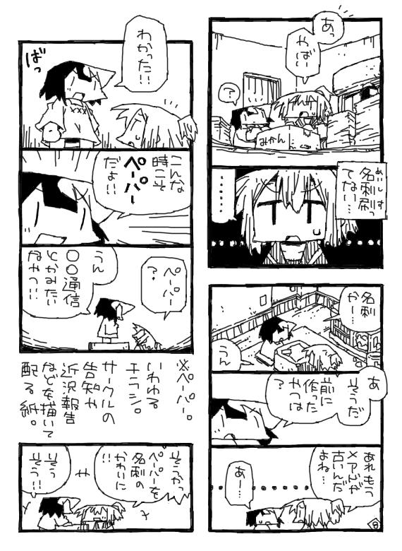 家猫日記20180802_ページ08