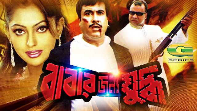 Babar Jonno Juddho Bangla Movie Ft. Manna & Nipun Full HDRip 720p