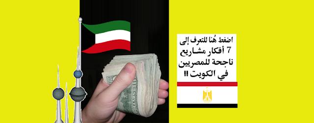 مشـاريع ناجحة للمصـريين فى الكويت