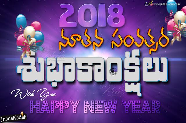 telugu online happy new year greetings, best happy new year 2018 greetings