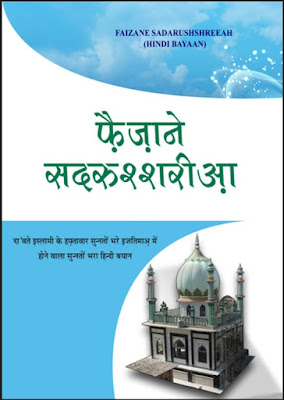 Download: Faizan-e-Sadar-ul-Shariah pdf in Hindi