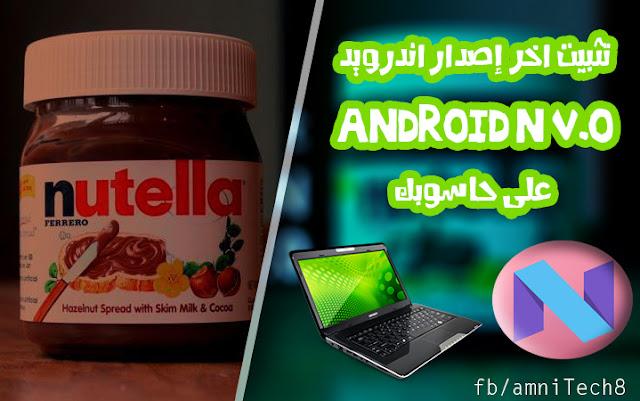 تثبيت اخر اصدار اندرويد Android N 7.0 على الكمبيوتر | لا تتردد في تجربته