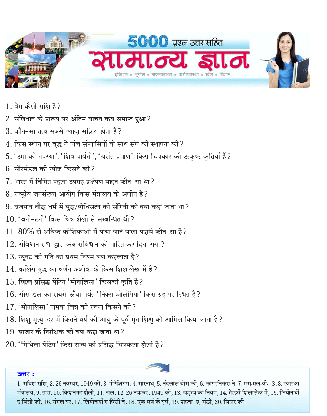 Railway locopilot GK TOP 5000 MOST IMPORTANT QUESTIONS