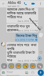 প্রতারনার ফাঁদ mobile bank bkash rocket
