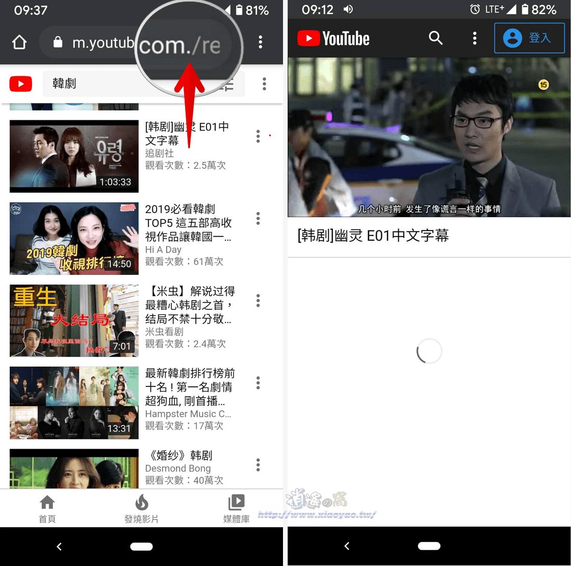 網址加上一點「.」看 YouTube 無廣告