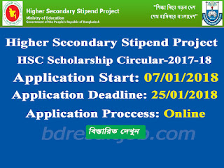 Higher Secondary Stipend Project Scholarship Circular 2017