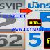 เลขเด็ดงวดนี้ 3ตัวตรงๆ หวยซอง มังกรVIPแบ่งปันฟรี งวดวันที่ 1/6/62