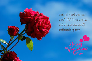 latest-2017- wishes-in-marathi-flower-romantic-images-pictures-pics-hd-love-heart-For-valentines-rose-day