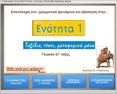 http://users.sch.gr/silegga//epan%201%20glossa%20st/story.html