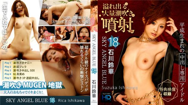 UNCENSORED XXX-AV 22877 スカイエンジェルブルー Vol.18 Part3 石川鈴華, AV uncensored