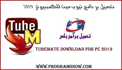 2019 Tubemate download
