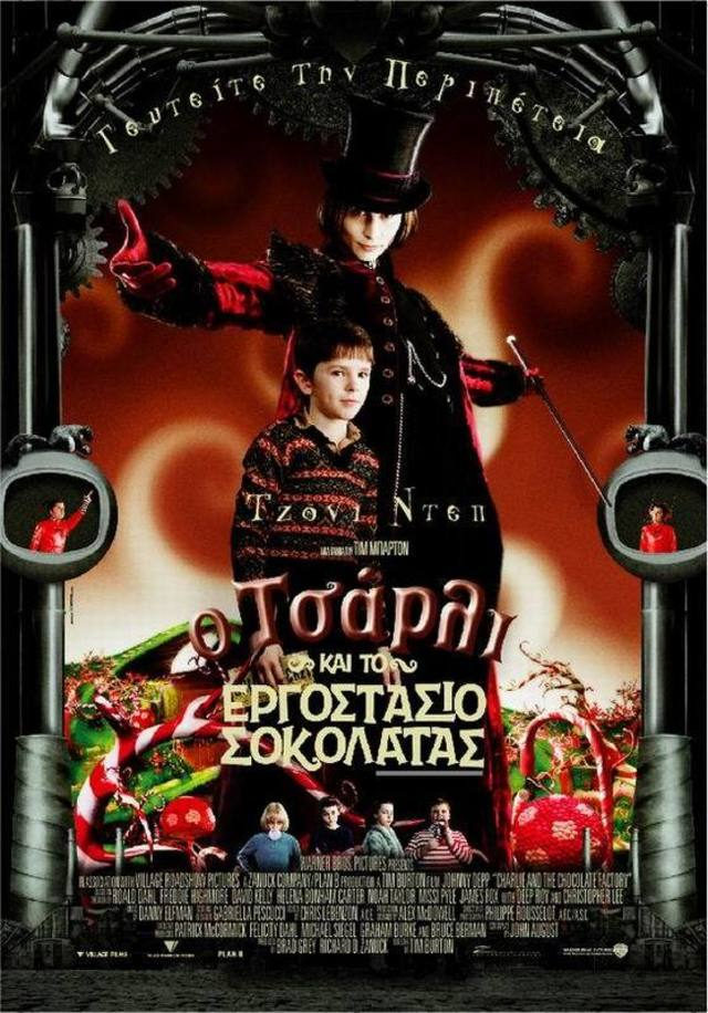 Charlie and the Chocolate Factory (2005) ταινιες online seires oipeirates greek subs