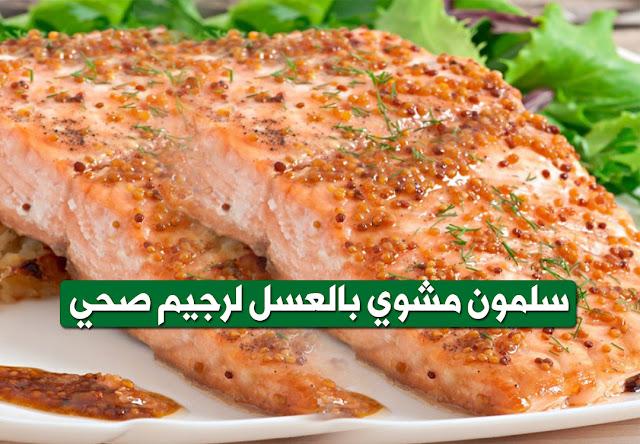 سلمون مشوي بالعسل لرجيم صحي