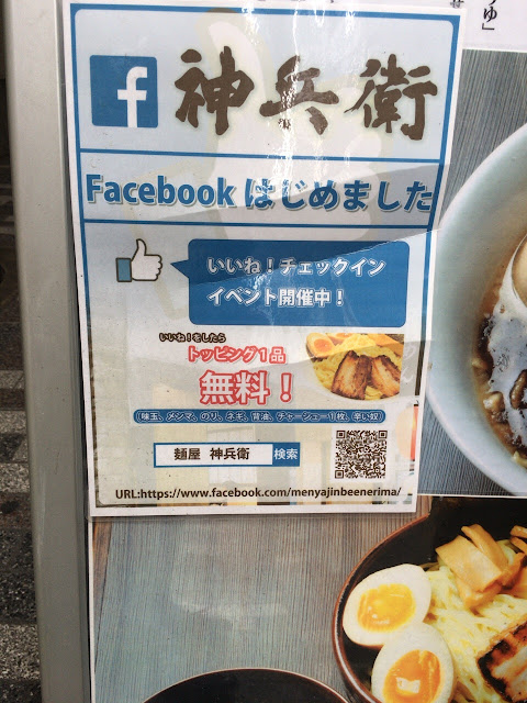 麺屋神兵衛 Facebookはじめました