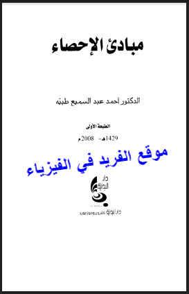 حل اسئلة كتاب مبادئ الاحصاء والاحتمالات