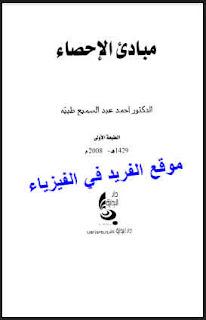 محاضرات مبادئ الإحصاء pdf م.م. ورود باسم نور  ـ كتب رياضيات إلكترونية مجانا بالعربي ومترجمة