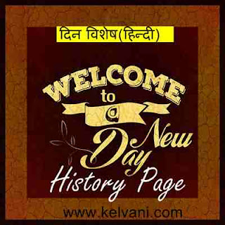din vishesh in hindi 10 may  todays in history
