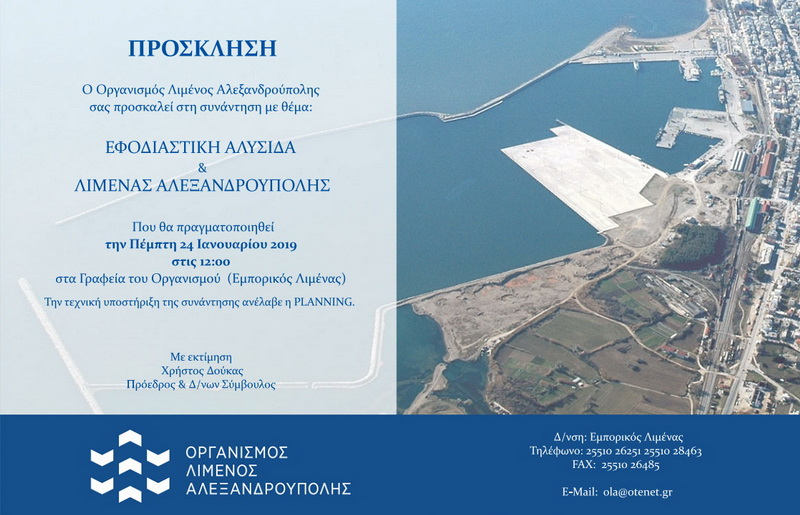 Προσυνεδριακή συνάντηση γνώσης Εφοδιαστική Αλυσίδα και Λιμένας Αλεξανδρούπολης