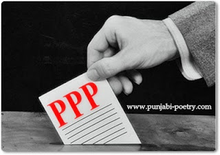 Vote For PPP