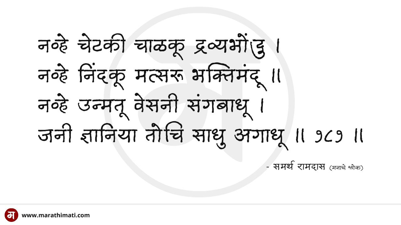 मनाचे श्लोक - श्लोक १८१ | Manache Shlok - Shlok 181