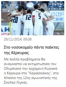 Eπιδημία στην Κέρκυρα... ενόψει Ολυμπιακού!