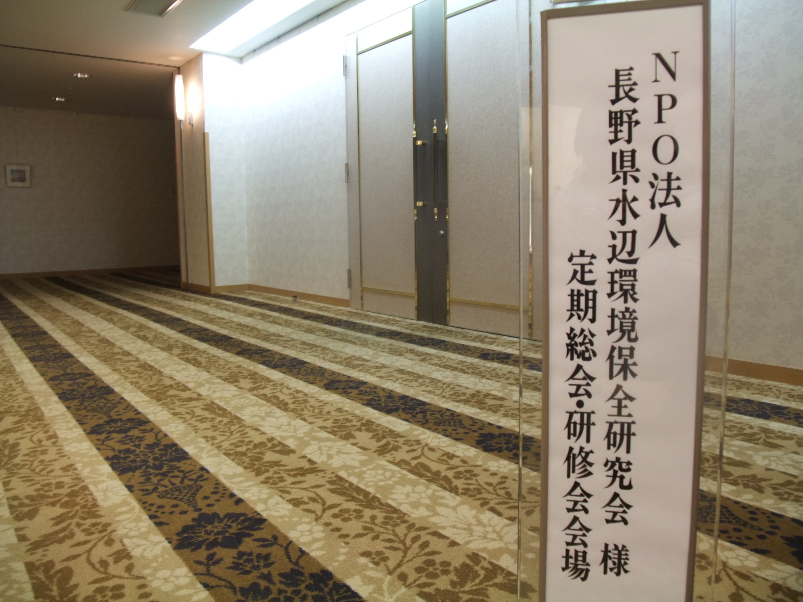 isana: 長野県水辺環境保全研究...