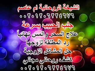 الشيخة الروحانية ام عاصم 00201206224676