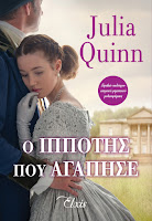 http://www.culture21century.gr/2016/05/julia-quinn-book-review.html